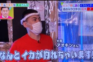 日本テレビ「ヒルナンデス!」で上野イカセンターを紹介していただきました!